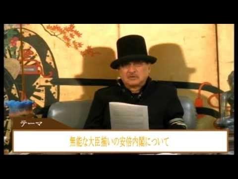 "【NET TV ニュース.報道】""月刊タイムス 2014 1014""  無能な大臣揃いの安倍内閣について"
