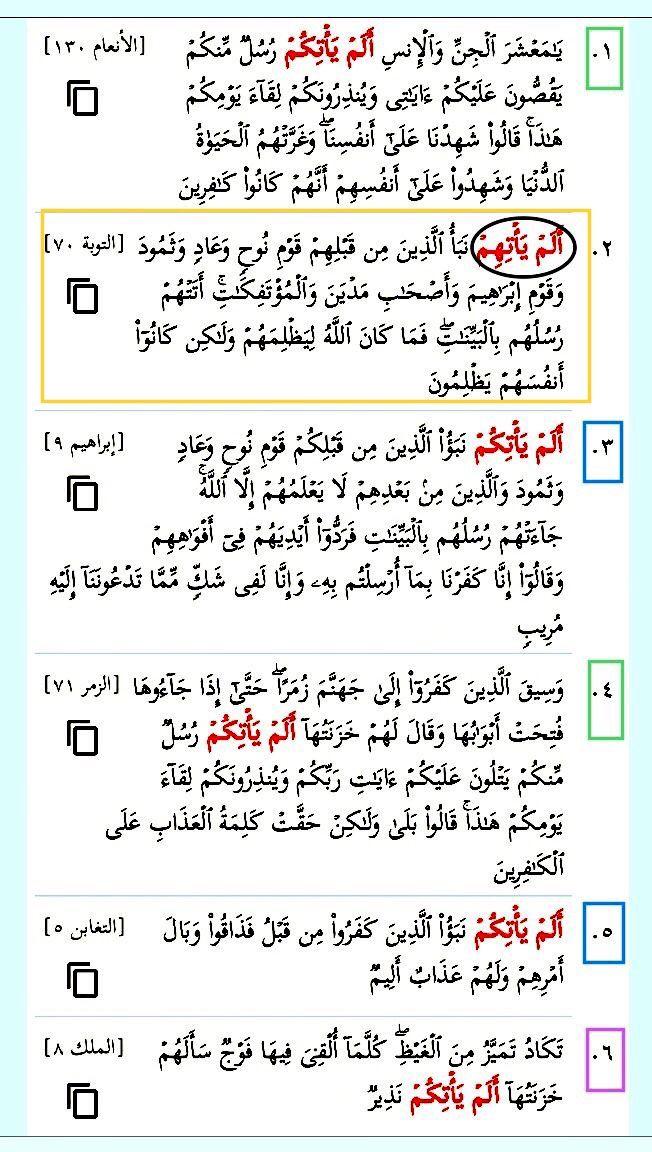 ألم يأتكم خمس مرات في القرآن مرتان ألم يأتكم نبأ مرتان ألم يأتكم رسل منكم والخامسة وحيدة ألم يأتكم نذير في الملك ٨ يأتكم سبع مرات وحيدة بزي