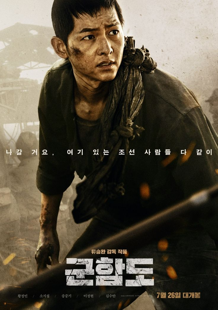 The movie, which will see Song as a Korean independent fighter in the Japanese Occupation, opens in Singapore on Aug 17.