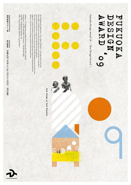 Fukuoka Industry Design Awards '09, Shinji Sadamatsu Art Art director cover Artwork Visual Graphic Mixer Composition Communication Typographic Work Digital