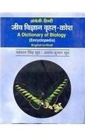 A Dictionary Of Biology (Encyclopedia) English To Hindi
