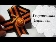 """МК """"Георгиевская лента"""" День Победы ! 9 Мая !"""