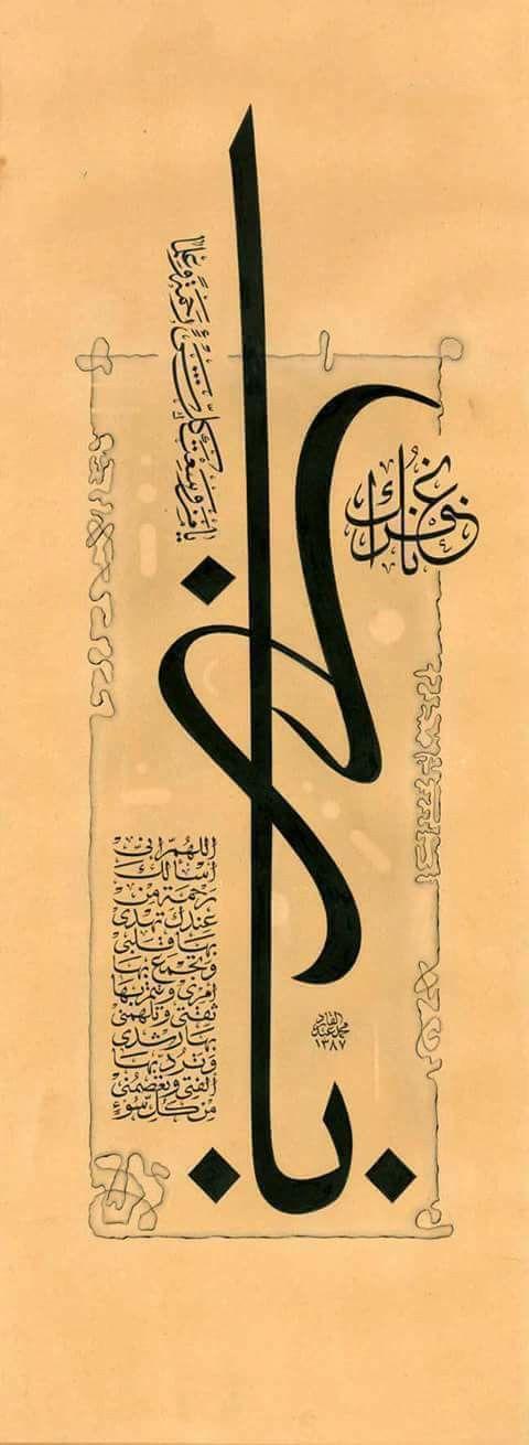 الأستاذ محمد عبدالقادر More
