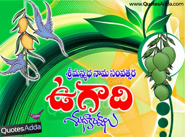 """CELEBRATION OF SPRING SEASON : WELCOME TO TELUGU NEW YEAR """"MANMADHA."""" UGADI CELEBRATION ON MARCH 21, 2015. EVERY NATURAL PHENOMENON IS POSSIBLE BECAUSE OF AN UNCHANGING REALITY . THINGS IN NATURE CHANGE WITH TIME FOR THERE IS AN UNCHANGING TRUTH THAT OPERATES ALL MANIFESTATIONS ."""