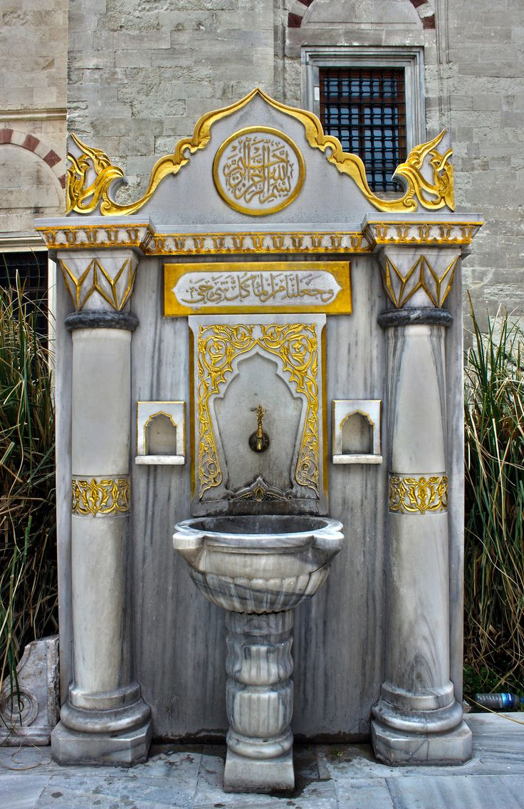 The Fountain at Yavuz Selim Mosque | Balat, Fatih - İstanbul