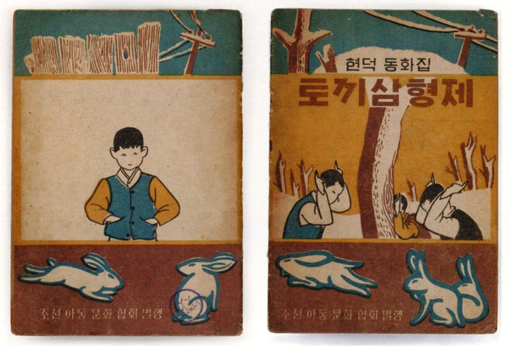 1947, The Three Rabbit Brothers  Illustrations by Gil Jin-seop