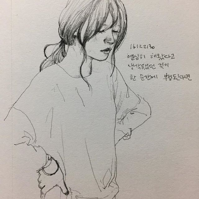 밀려온 파도에 허무하게 무너지는 투닥투닥 정성스레 쌓은 모래성 #취미 #미술 #그림 #드로잉 #스케치 #여자 #허무 #감사안감사 #hobby #doodle #drawing #sketch #woman
