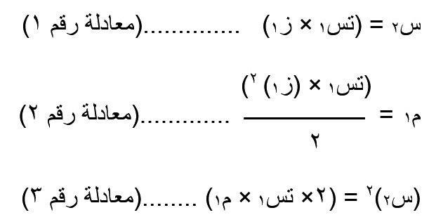مقدمة فى علم الحركة 3 Math Arabic Calligraphy Math Equations
