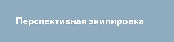 Перспективная экипировка http://rusdozor.ru/2017/06/30/perspektivnaya-ekipirovka/  Перспективная экипировка для российских военнослужащих. Экзоскелет, полимерная броня, шлем дополненной реальности, винтовка футуристического вида вместо привычный образа АК. Вероятно к 2030-м станет весьма актуальным. Авторы явно вдохновлялись экипировкой из различных Sci-Fi шутеров.