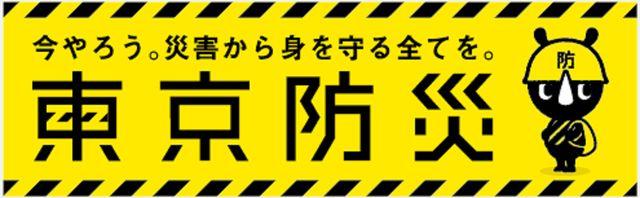 テロ、ミサイル、大地震・・・東京都の防災ブックが本気出してきた