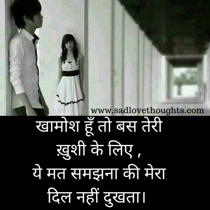 Man Alone Sad Quotes: Sad Alone Status In Hindi For Facebook