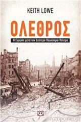 Όλεθρος - Η Ευρώπη μετά τον δεύτερο παγκόσμιο πόλεμο