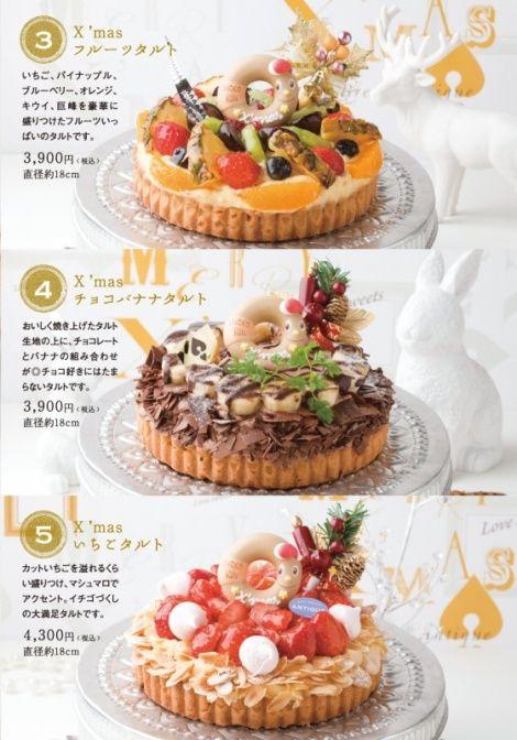 ☆クリスマスケーキ予約開始します!! | お知らせ | オフィシャルBLOG HEART BREAD ANTIQUE ハートブレッド アンティーク