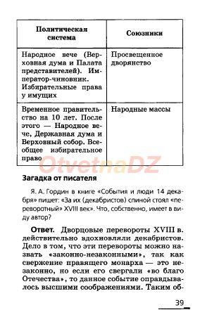 ГДЗ 39 - История России 8 класс Ляшенко