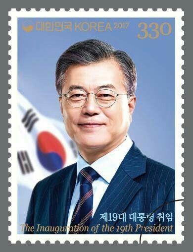 문재인 대통령 취임 기념우표 발행