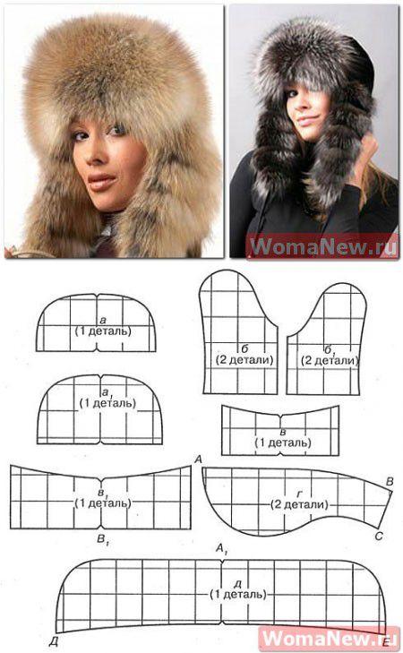Выкройка шапки ушанки | WomaNew.ru - уроки кройки и шитья!