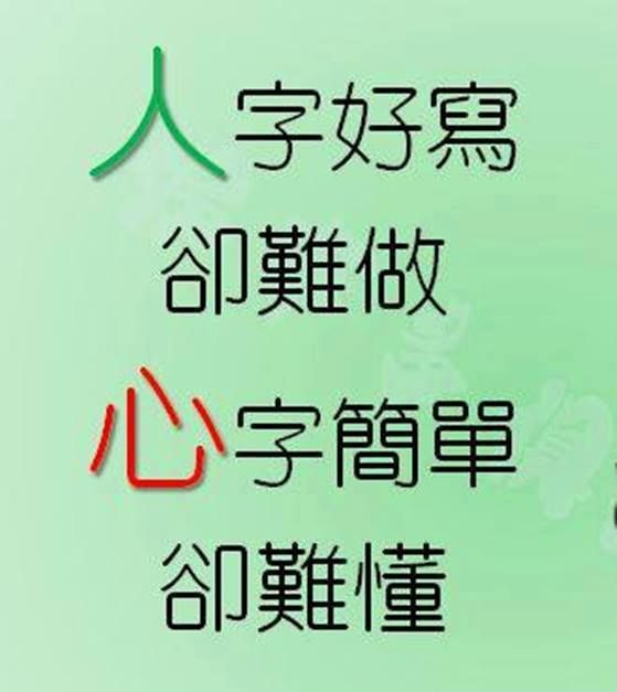 quotes in chinese writing