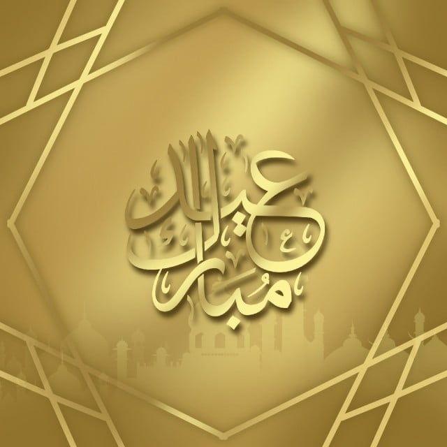 عيد مبارك زخرفة زخرفة هندسية ذهبية رمضان كريم رمضان Png وملف Psd للتحميل مجانا Ornament Decor Gold Clipart Eid Mubarak