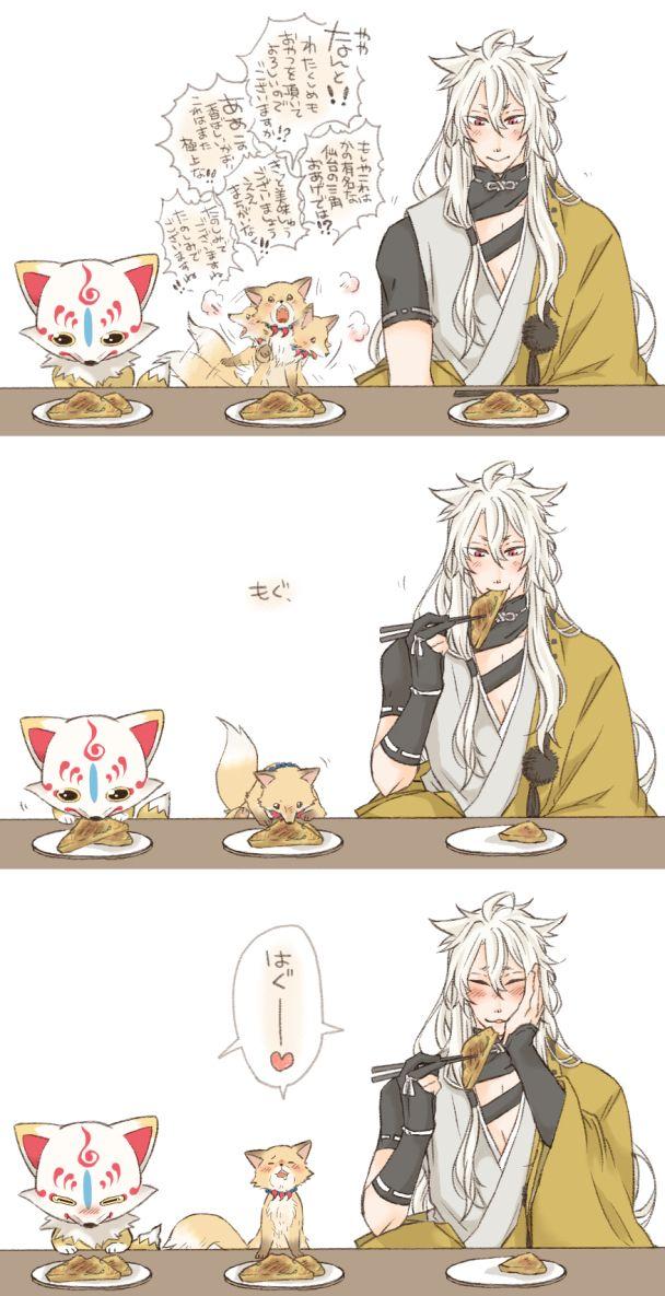 油揚 小狐丸