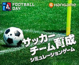 サッカーチーム育成シミュレーションゲーム FOOTBALL DAYのバナーデザイン