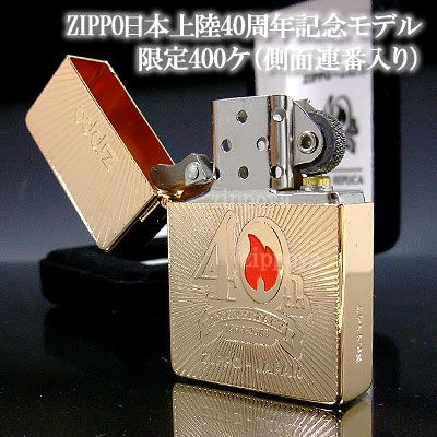 zippo | Rakuten Global Market: Zippo / Zippo Japan landing 40th anniversary model limited edition 400 PCs (with a side-no.)