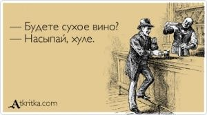 Аткрытка №39986: — Будете сухое вино?  — Насыпай, хуле. - atkritka.com