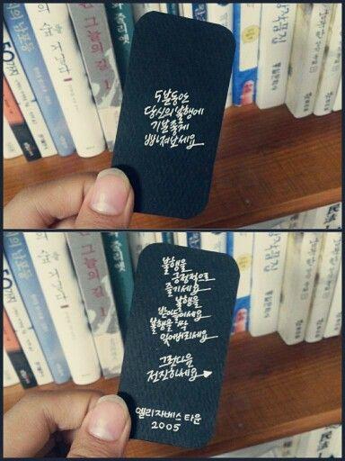 Calligraphy, 캘리그라피, 명대사, 엘리자베스타운