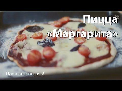 "Пицца ""Маргарита""  [Рецепты Bon Appetit] - YouTube"