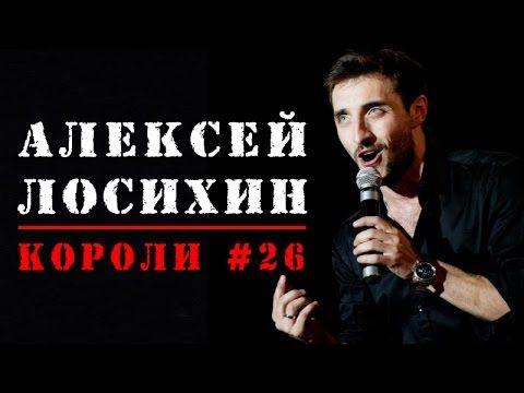 Алексей Лосихин - Короли (Тридцатилетие Live)