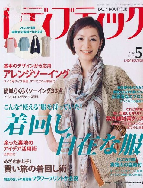 giftjap.info - Shop Online | Japanese book and magazine handicrafts - Lady Boutique May 2013