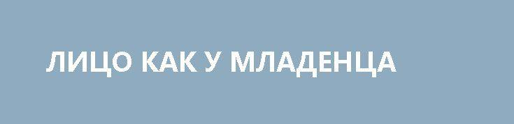 """ЛИЦО КАК У МЛАДЕНЦА http://pyhtaru.blogspot.com/2017/03/blog-post_33.html  Маска """"Лицо, как у младенца""""  Ингредиенты:  - 3 столовых ложки сухих овсяных хлопьев - 1 пакет ромашкового чая - сухие листья мяты  Читайте еще: ================================ ЧИСТКА МИНДАЛИН http://pyhtaru.blogspot.ru/2017/03/blog-post_66.html ================================  Приготовление:  Высыпать из чайного пакета ромашку сухую в овсянку и чуть сухих листьев мяты добавьте. Залить все кипяточком, чтобы такая…"""