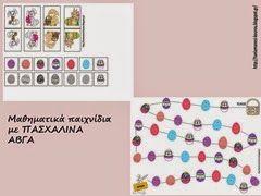 Δραστηριότητες, παιδαγωγικό και εποπτικό υλικό για το Νηπιαγωγείο: Μαθηματικά παιχνίδια με πασχαλινά αβγά
