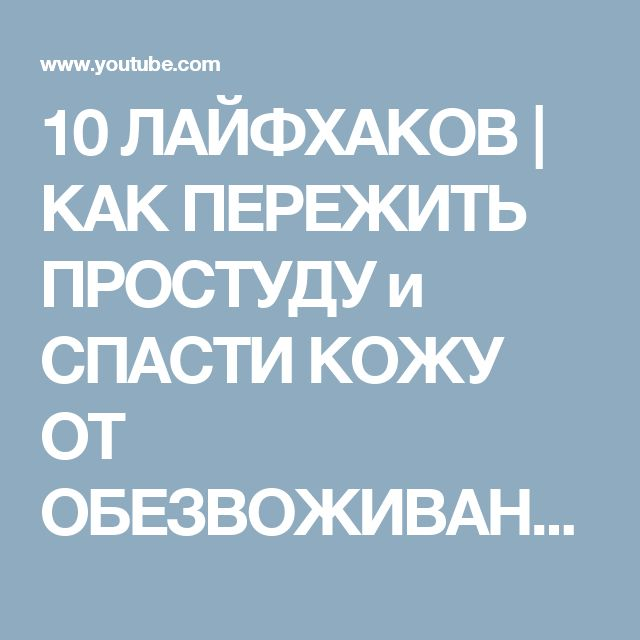10 ЛАЙФХАКОВ   КАК ПЕРЕЖИТЬ ПРОСТУДУ и СПАСТИ КОЖУ ОТ ОБЕЗВОЖИВАНИЯ   NIKKOKO8 - YouTube