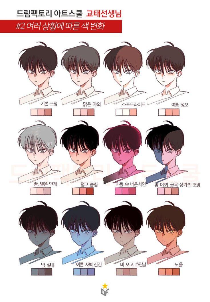 여러상황에 따른 색변화