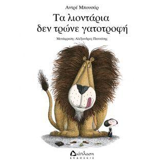Παιδικά Βιβλία :: Παιδικά παραμύθια :: Τα λιοντάρια δεν τρώνε γατοτροφή -