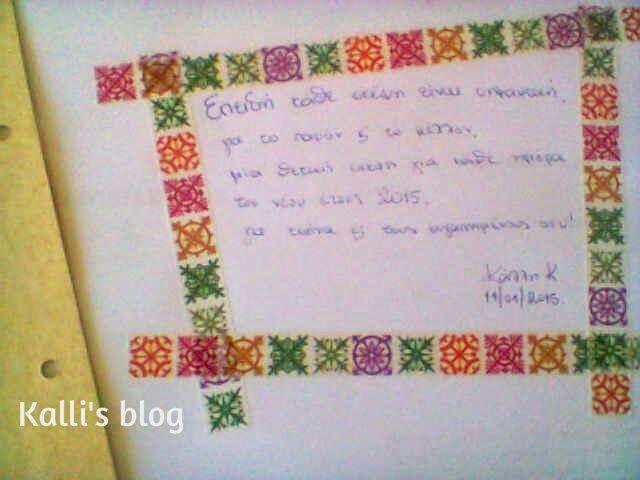 http://myownkallisblog.blogspot.gr/2015/01/project-2015-4-11.html