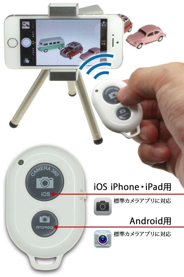 iOSでもAndroidでも使えるBluetoothカメラシャッターリモコン、専用アプリ不要