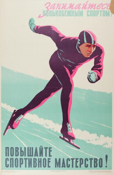 1950's Russian speed skating poster