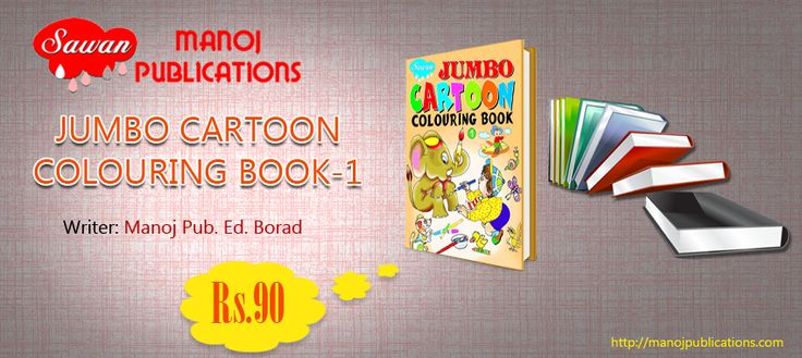 Shop Now Jumbo Cartoon Colouring Books Online at best Prices .... Click Here... http://tinyurl.com/ohzu2hz #colouringBooks