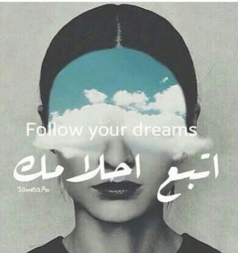 follow your dreams ..