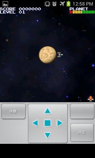 宇宙を舞台にしたシンプルシューティングゲーム。<br>次々に出てくる敵を打ちのめせ。<br>人気のシューティングゲームがここに登場。<br>あなたはクリアできるか?<p>侵略者から惑星を守れ!!<br>敵は画面中央の惑星を破壊すべく迫ってくる。<br>タップでショットを撃ち、敵を攻撃しよう!<br>敵を倒すと、パワーアップアイテムがでることもあるぞ。<br>アイテムをゲットできればショットが強くなるなど、<br>その効果は絶大!<br>上手くアイテムを駆使して、目指せ高得点!