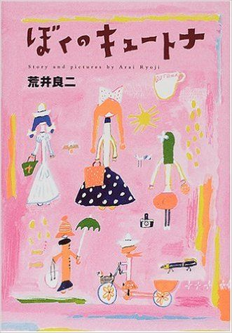 Amazon.co.jp: ぼくのキュートナ: 荒井 良二: 本