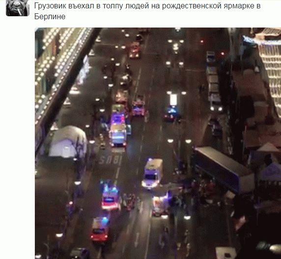 Теракт в Берлине: Грузовик протаранил толпу людей на ярмарке 19 декабря 2016 года Трансляция | Free RuTube