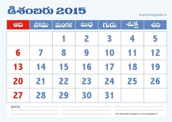 Telugu Calendar 2015 December