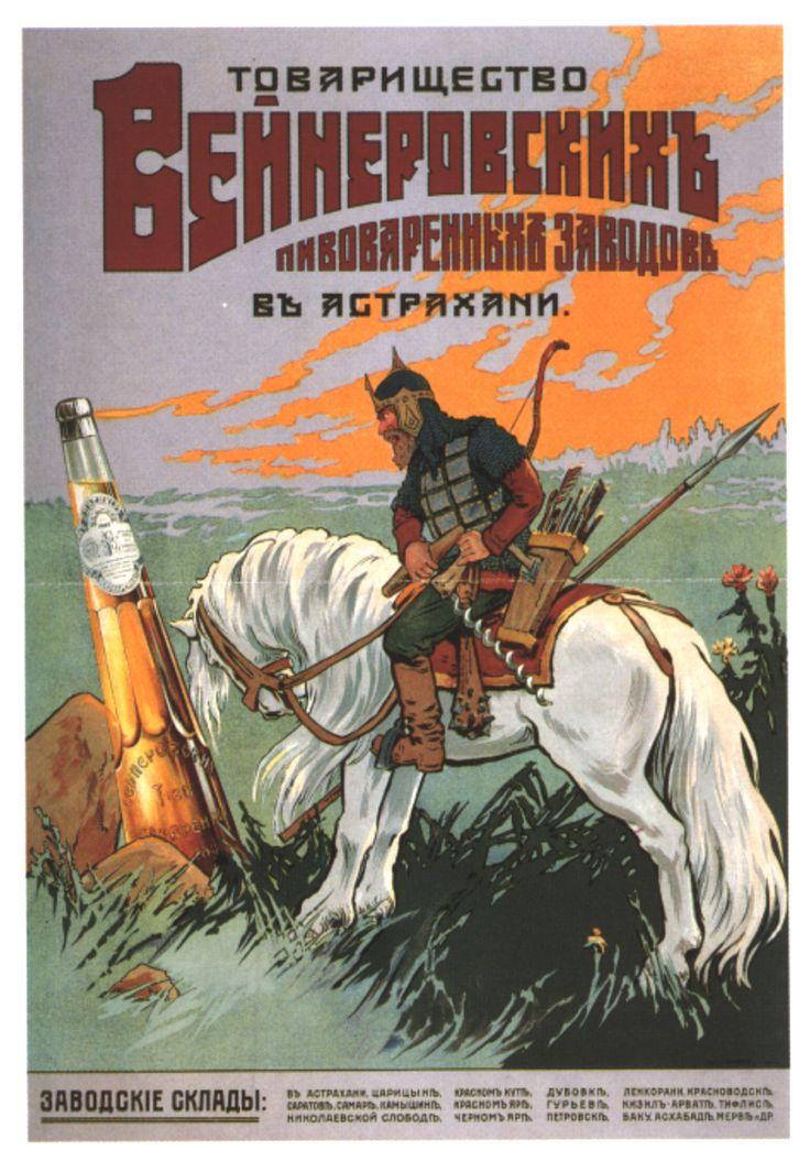 #Russian #vintage #advertising