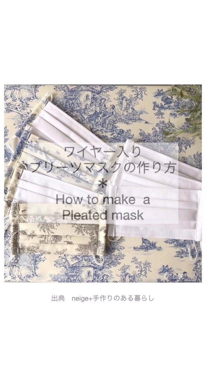 型紙 neige マスク 立体