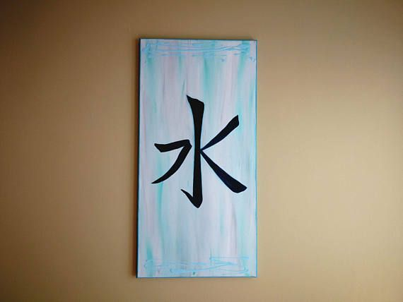 Original Water Sign Painting on Canvas Modern Yoga Decor
