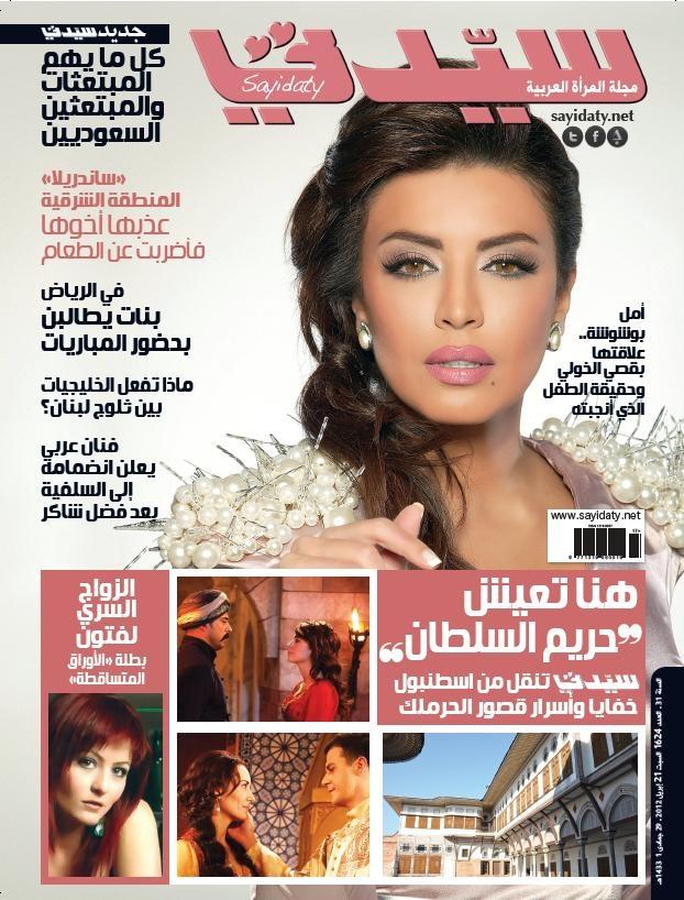 Amal Boushousha shining on the front cover of Sayidaty Magazine 1624