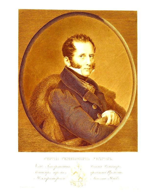 Сергей Семенович, гр. (1786-1855)