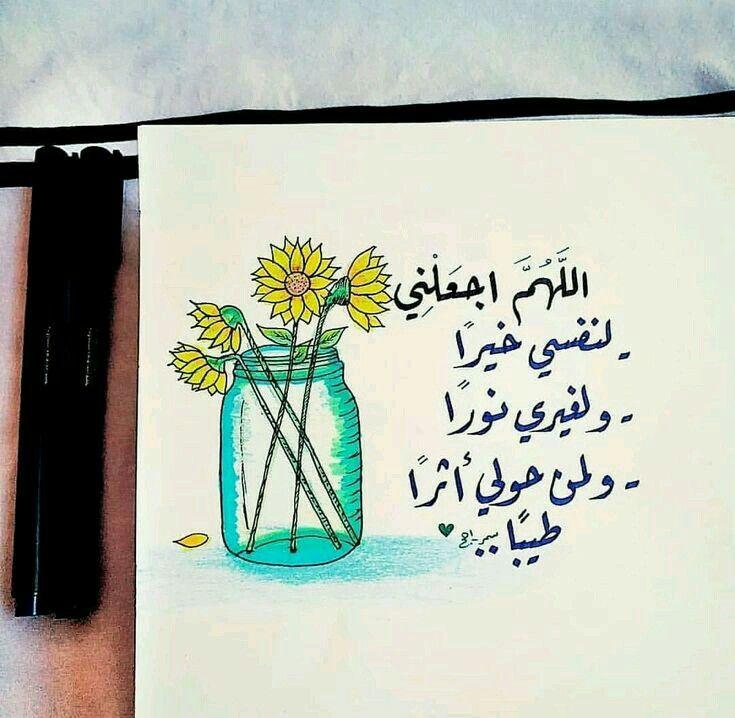 اللهم اجعلني لنفسي خيرا ولغيري نورا ولمن حولي أثرا طيبا Wallpaper Quotes Beautiful Arabic Words Arabic Love Quotes
